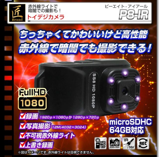 Wi-Fiトイデジカメラ(匠ブランド)『P8-IR』(ピーエイト-アイアール)